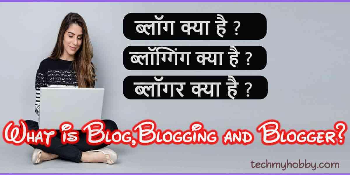 blog क्या है