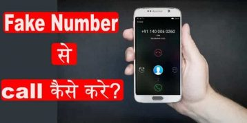fake या private number से call कैसे करे