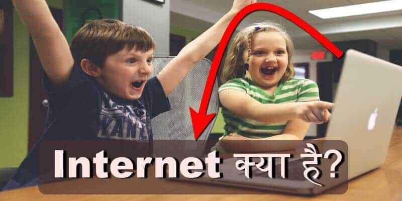internet kya hai
