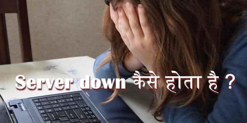 server down kaise hota hai