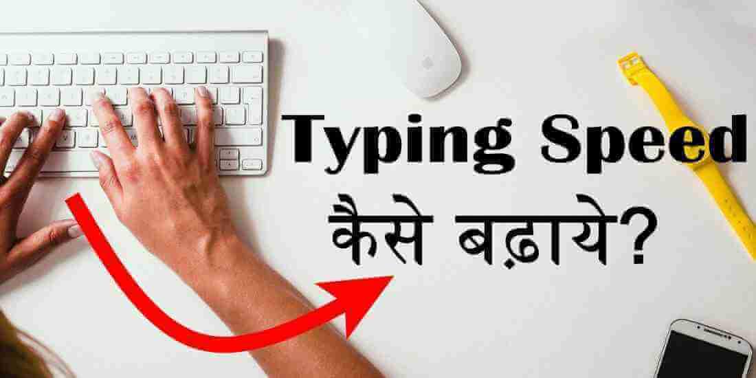 typing speed कैसे बढ़ाये