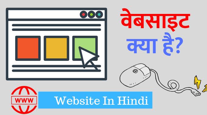 वेबसाइट क्या है? website in hindi
