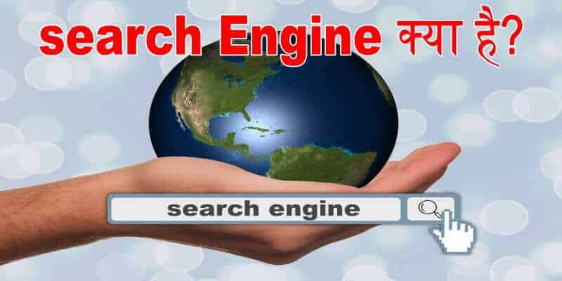 search engine kya hai