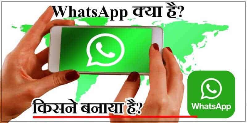 whatsapp kya hai aur kisne banaya hai