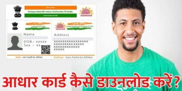 aadhar card kaise download kare in 2019