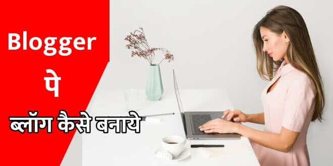 blogger pe free blog ya website kaise banaye