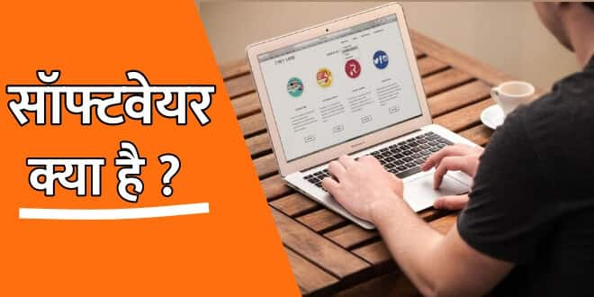 software kya hai? software ke prakar