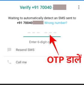 whatsapp number verify kare otp deke
