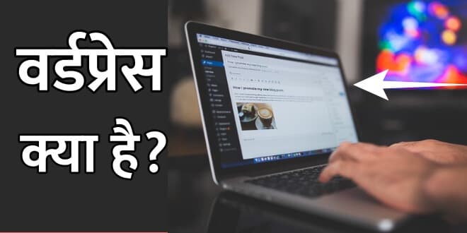wordpress kya hai (what is wordpress in hindi)
