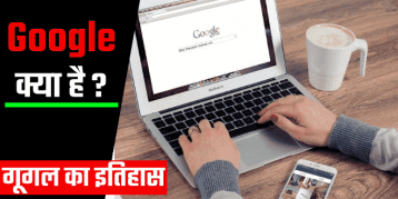 google kya hai (what is google in hindi)