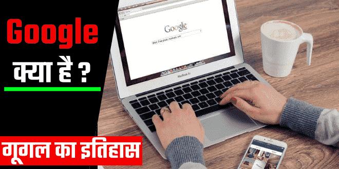 google kya hai (what is google in hindi)