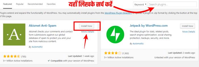 wordpres plugin install kare