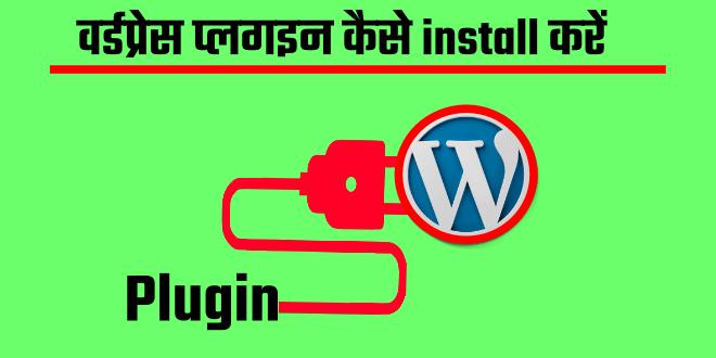 wordpress plugin kya hai aur kaise install kare