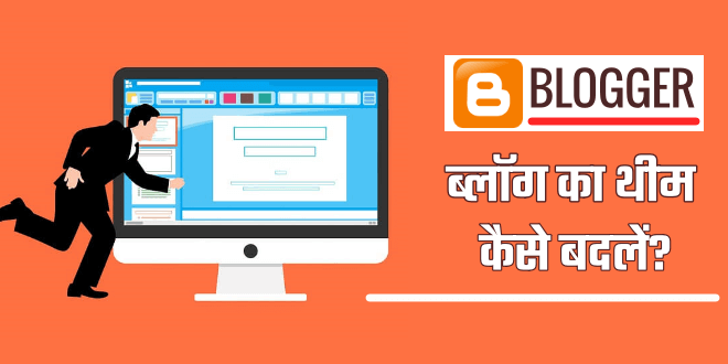 blogger pe blog ka theme kaise change kare