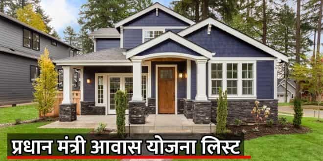 pradhan mantri awas yojana list kaise dekhe