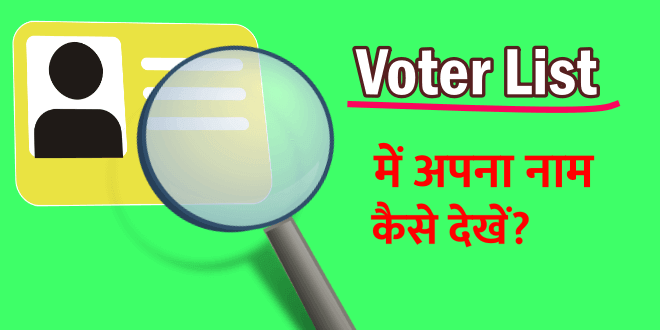 वोटर लिस्ट में अपना नाम कैसे चेक करें