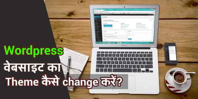 wordpress website ka theme kaise change kare