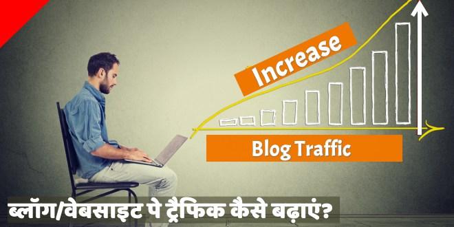 blog पे traffic कैसे बढ़ाये