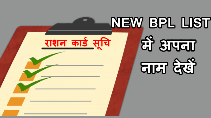 bpl list ration card suchi