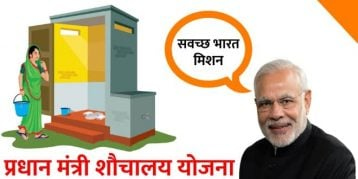 sochalay list pradhan mantri sochalay yojana