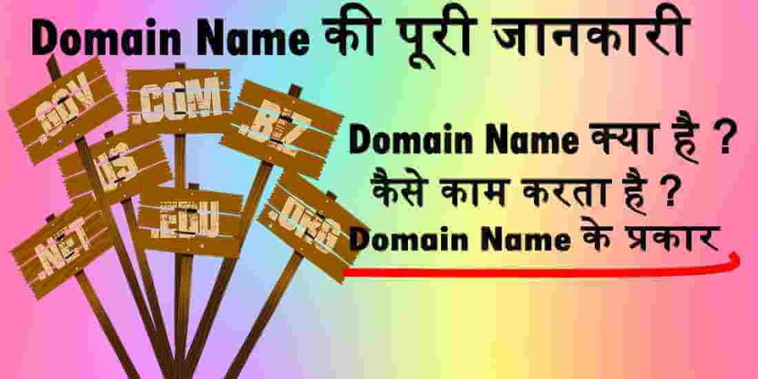 Domain-Name-क्या-है